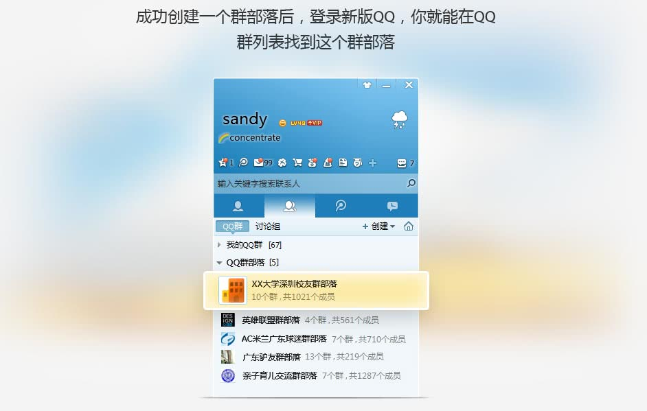 成功创建一个部落后,登录部落体验版QQ,你就能在QQ群列表找到这个部落